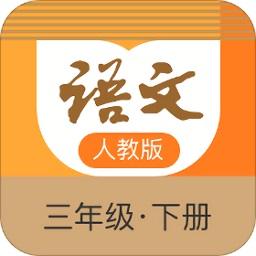 语文三年级下册部编版app下载_语文三年级下册部编版app最新版免费下载