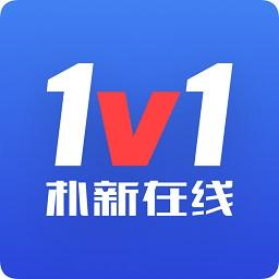 朴新在线1v1手机版app下载_朴新在线1v1手机版app最新版免费下载
