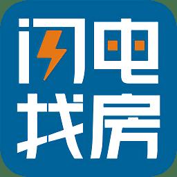 闪电找房app下载_闪电找房app最新版免费下载
