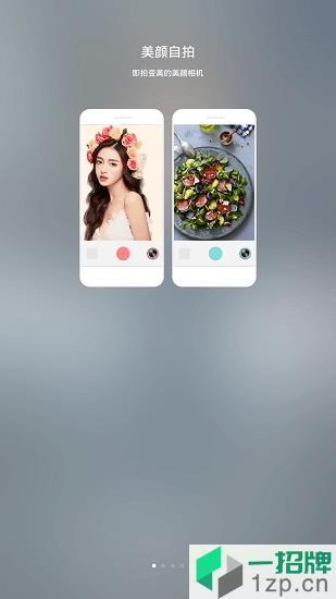轻颜自拍app下载_轻颜自拍app最新版免费下载