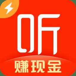 喜马拉雅极速版听书免费版app下载_喜马拉雅极速版听书免费版app最新版免费下载