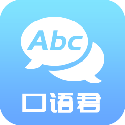 英语口语君app下载_英语口语君app最新版免费下载