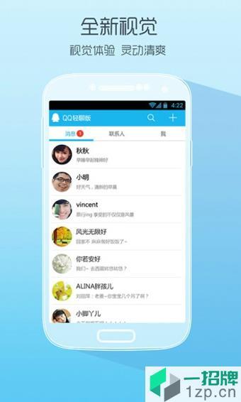 手机qq轻聊版最新版本app下载_手机qq轻聊版最新版本app最新版免费下载