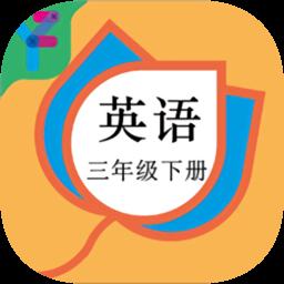三年级英语下册人教版电子课本app下载_三年级英语下册人教版电子课本app最新版免费下载