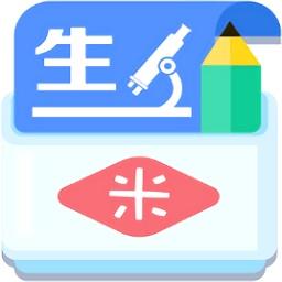 米缸高中生物app下载_米缸高中生物app最新版免费下载