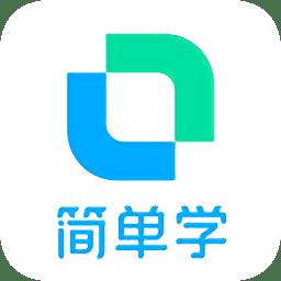 开言简单学app下载_开言简单学app最新版免费下载