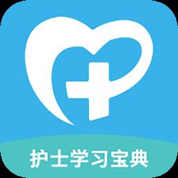 护士学习宝典app下载_护士学习宝典app最新版免费下载