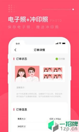 结婚登记照软件app下载_结婚登记照软件app最新版免费下载