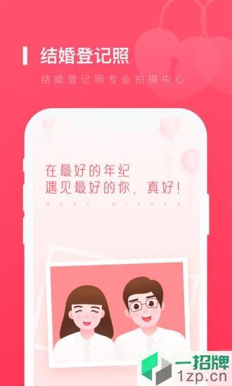 结婚登记照app