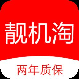靓机淘交易平台app下载_靓机淘交易平台app最新版免费下载