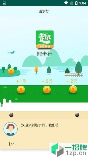 趣步行最新版本(走路赚钱)app下载_趣步行最新版本(走路赚钱)app最新版免费下载