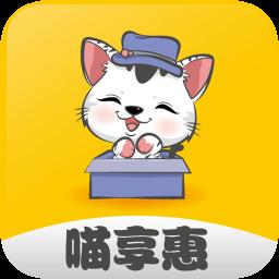 喵享惠app下载_喵享惠app最新版免费下载