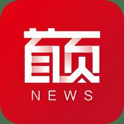 首页新闻app下载_首页新闻app最新版免费下载
