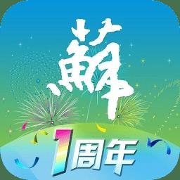 江苏政务服务网手机appapp下载_江苏政务服务网手机appapp最新版免费下载