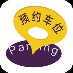 享位停车app下载_享位停车app最新版免费下载