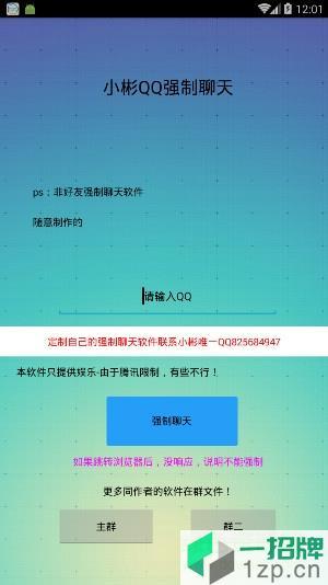 小彬qq强制聊天器2020app下载_小彬qq强制聊天器2020app最新版免费下载