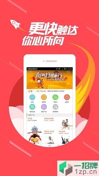 平安金管家最新版本appapp下载_平安金管家最新版本appapp最新版免费下载