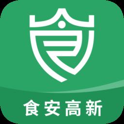 食安高新app下载_食安高新app最新版免费下载