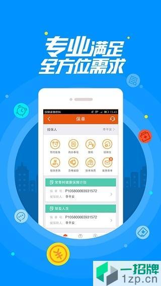 平安金管家app下载安装