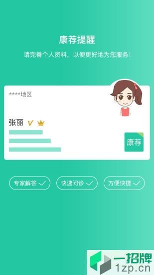 新特药大药房app下载_新特药大药房app最新版免费下载