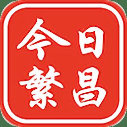 今日繁昌新闻app下载_今日繁昌新闻app最新版免费下载
