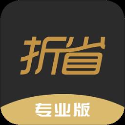 折省app下载_折省app最新版免费下载