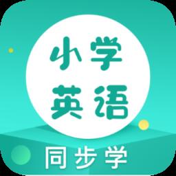 小学英语人教点读app免费版app下载_小学英语人教点读app免费版app最新版免费下载