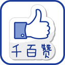 千百赞v2app下载_千百赞v2app最新版免费下载
