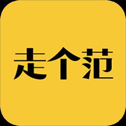 走个范app下载_走个范app最新版免费下载
