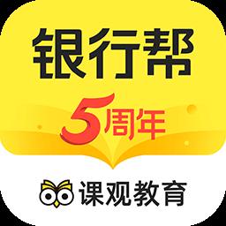 课观银行帮app下载_课观银行帮app最新版免费下载
