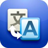 英汉快译(手机翻译软件)app下载_英汉快译(手机翻译软件)app最新版免费下载
