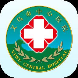 掌上义医(义乌市中心医院app)app下载_掌上义医(义乌市中心医院app)app最新版免费下载