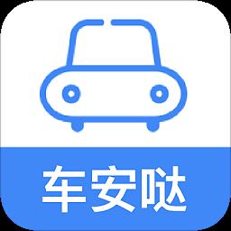 车安哒app下载_车安哒app最新版免费下载