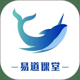 易道课堂app下载_易道课堂app最新版免费下载
