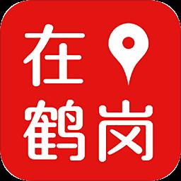 在鹤岗app下载_在鹤岗app最新版免费下载