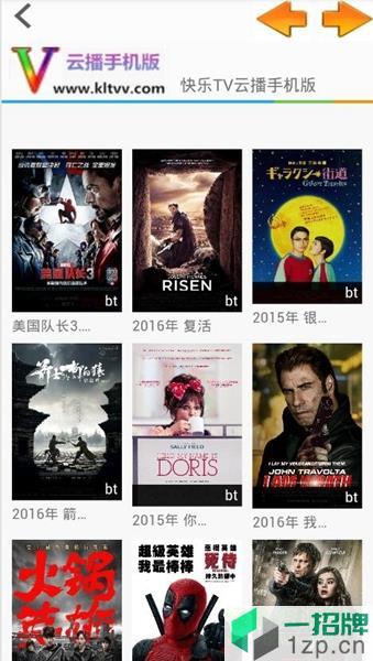快乐TV云播app下载_快乐TV云播app最新版免费下载