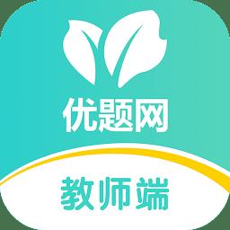 优题网教师端app下载_优题网教师端app最新版免费下载