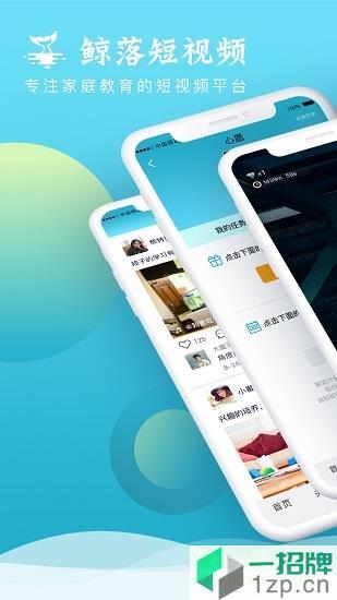 鲸落短视频app下载_鲸落短视频app最新版免费下载