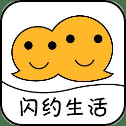 闪约生活app下载_闪约生活app最新版免费下载