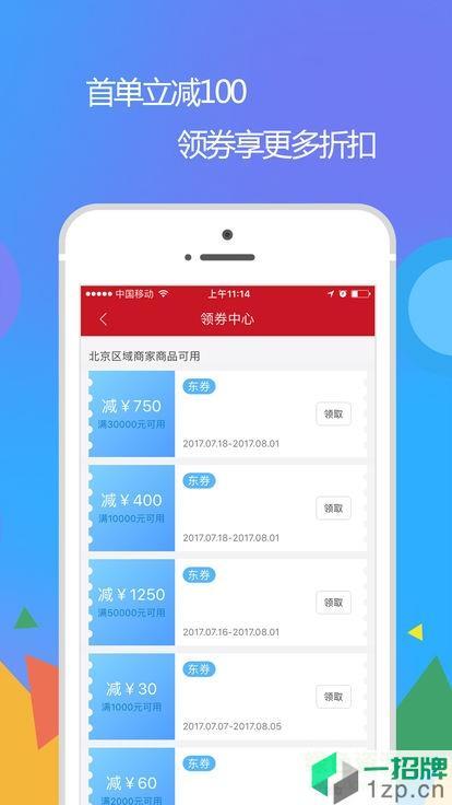 京东药京彩app下载_京东药京彩app最新版免费下载