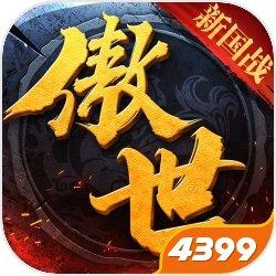 傲世飞仙(小沈阳代言)手游下载_傲世飞仙(小沈阳代言)手游最新版免费下载