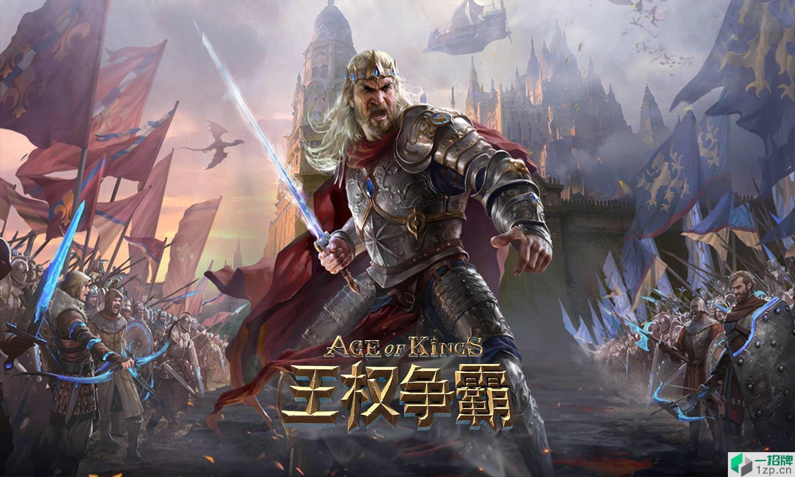 王权争霸手游下载_王权争霸手游最新版免费下载