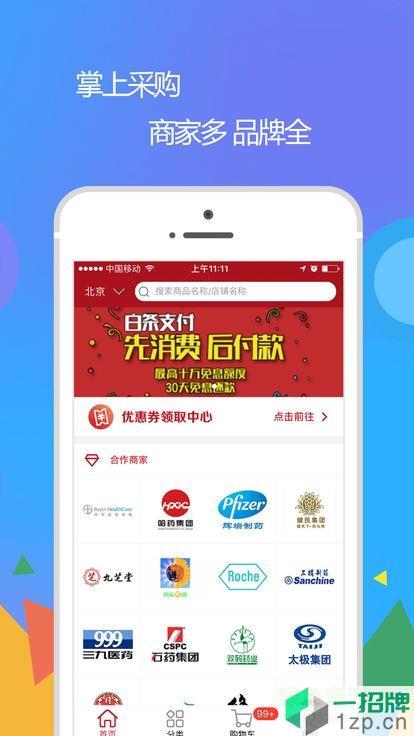 药京采app下载