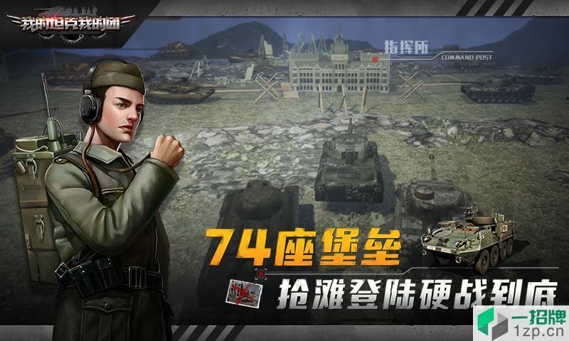 我的坦克我的团手游下载_我的坦克我的团手游最新版免费下载
