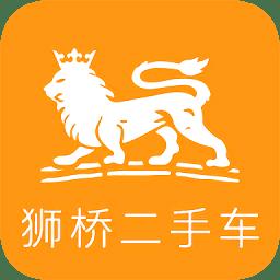 狮桥二手车平台app下载_狮桥二手车平台app最新版免费下载