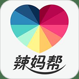 辣妈帮手机版app下载_辣妈帮手机版app最新版免费下载