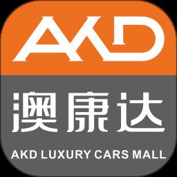 澳康达二手车市场app下载_澳康达二手车市场app最新版免费下载