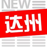 掌上达州新闻网app下载_掌上达州新闻网app最新版免费下载