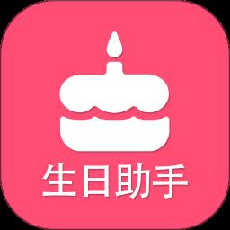 生日提醒助手app下载_生日提醒助手app最新版免费下载