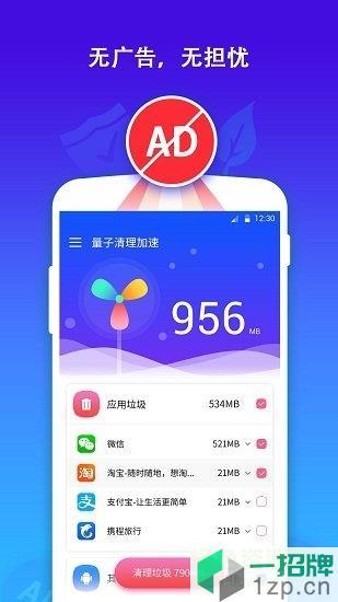 量子清理加速去广告版app下载_量子清理加速去广告版app最新版免费下载